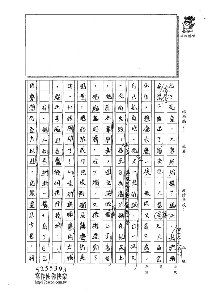 109W6304邱O芸 (2).tif