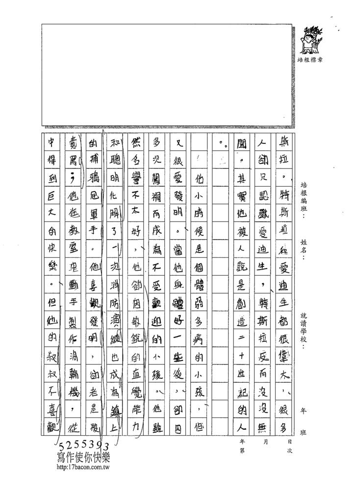 109W6304邱O芸 (3).tif