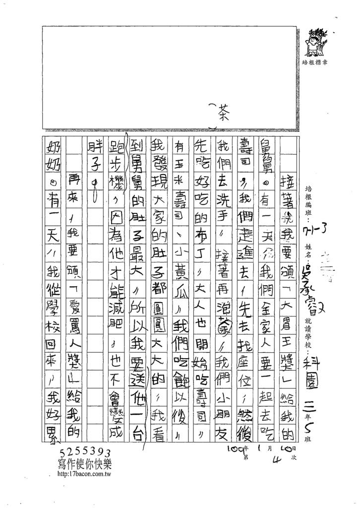 109W3304吳○叡 (2).tif
