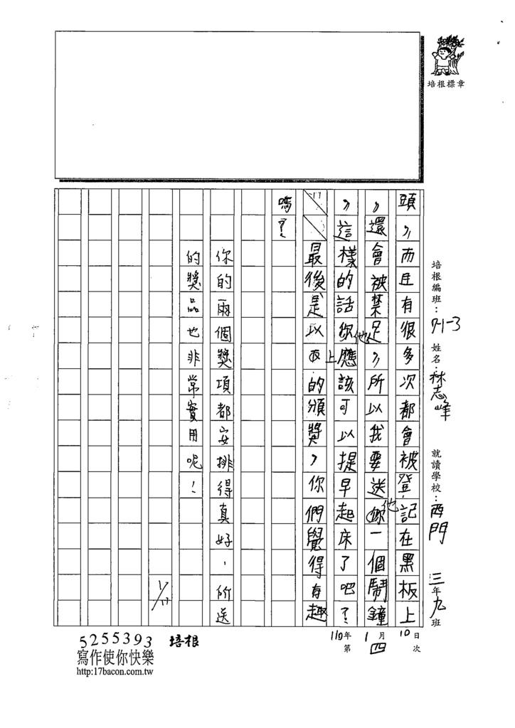 109W3304林○峰 (2).tif