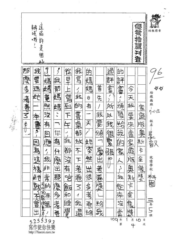 109W3304吳○叡 (1).tif