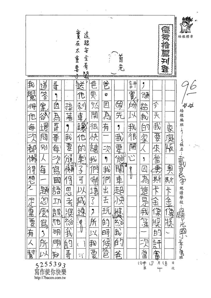 109W3304戴○宇 (1).tif
