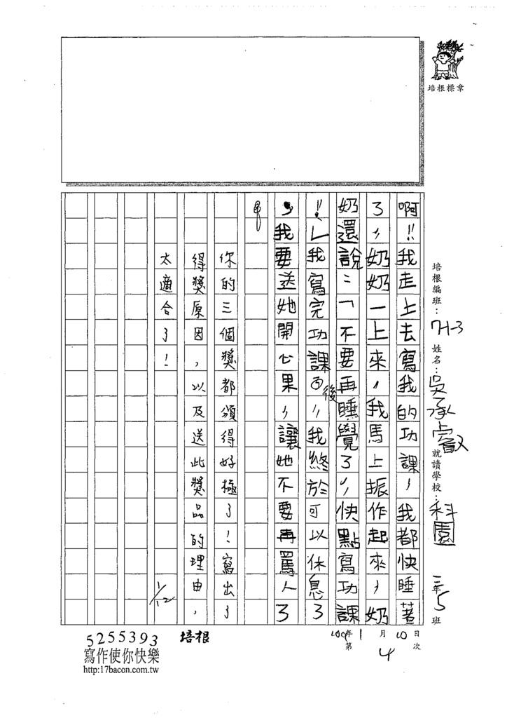 109W3304吳○叡 (3).tif