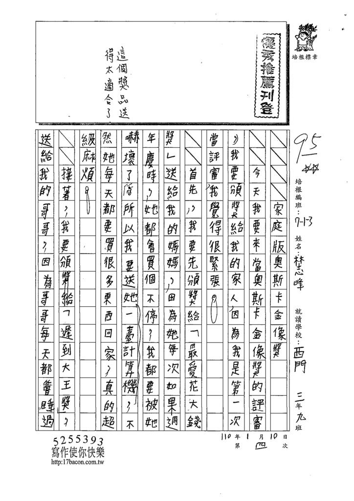 109W3304林○峰 (1).tif