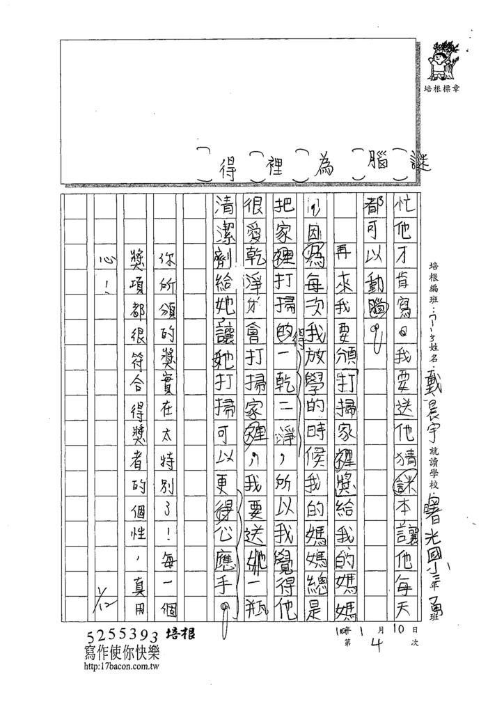 109W3304戴○宇 (2).tif