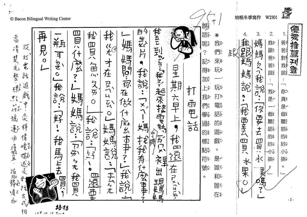 109W2301黃○祥.tif
