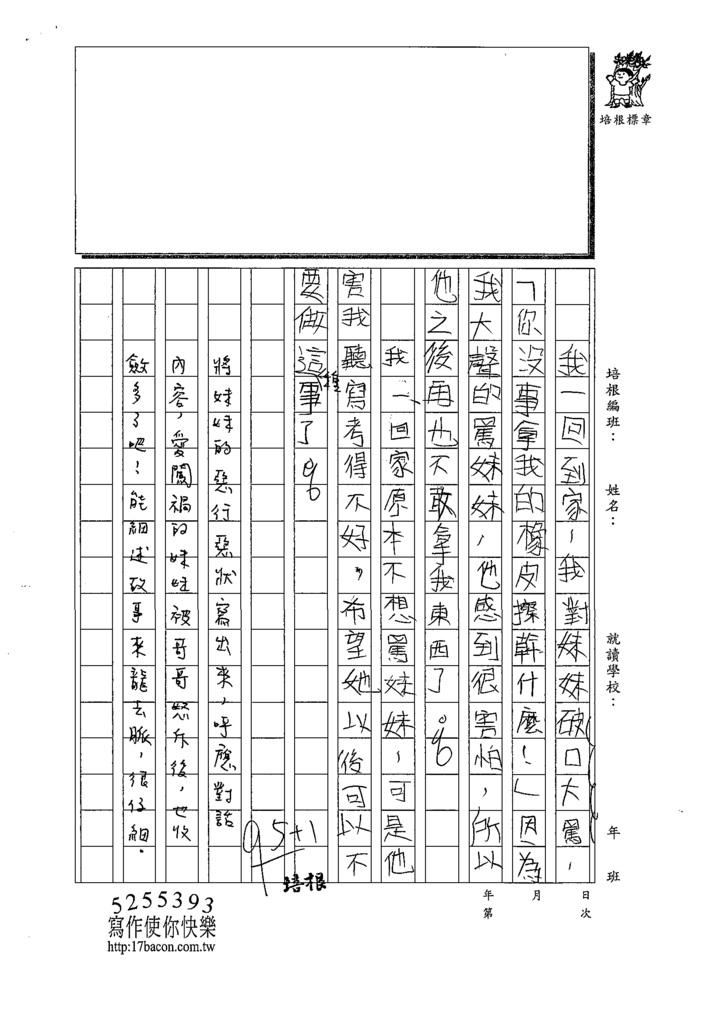 109W4304張○愷 (3).tif