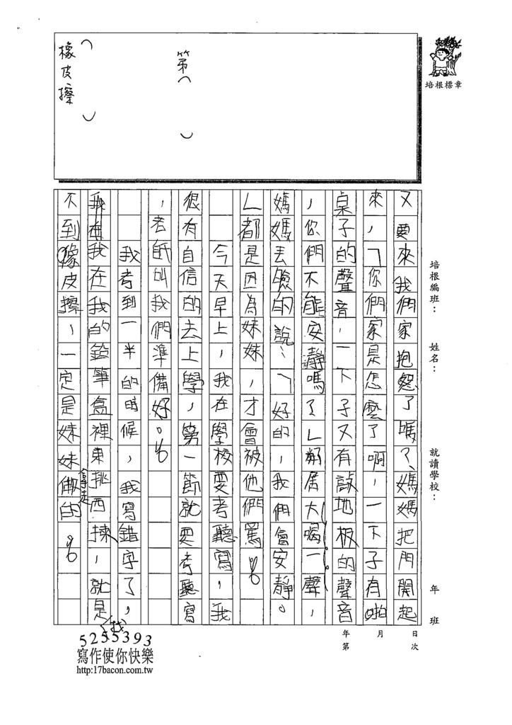 109W4304張○愷 (2).tif