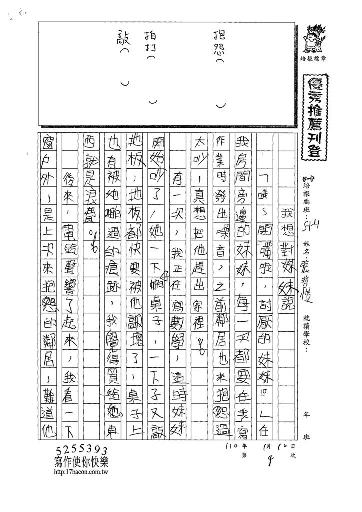109W4304張○愷 (1).tif