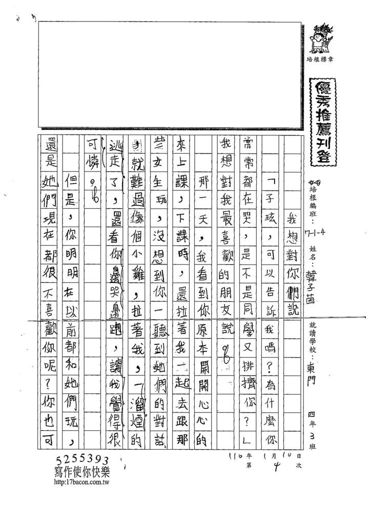 109W4304韓○茵 (1).tif