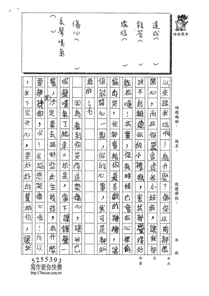 109W4304韓○茵 (2).tif
