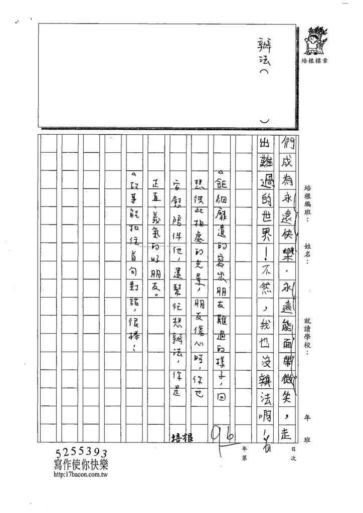 109W4304韓○茵 (3).tif