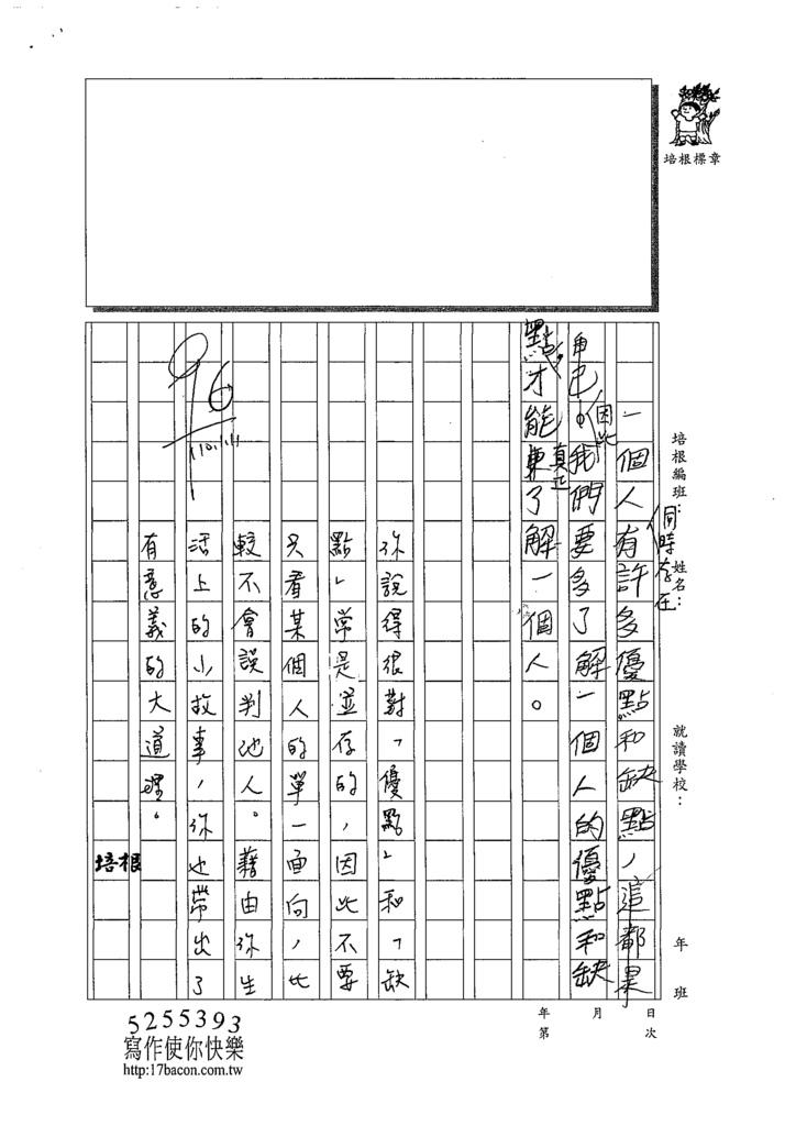 109W5304陳○勳 (4).tif