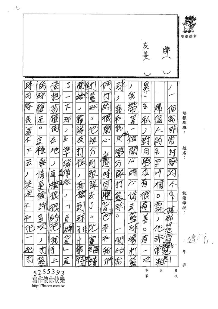 109W5304陳○勳 (2).tif