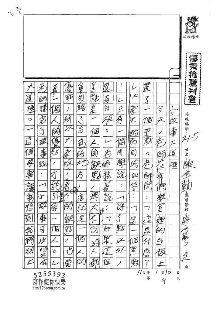 109W5304陳○勳 (1).tif