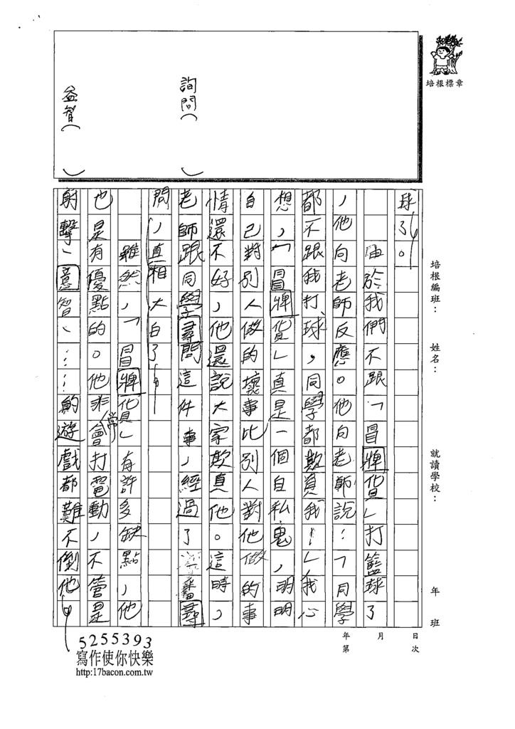 109W5304陳○勳 (3).tif