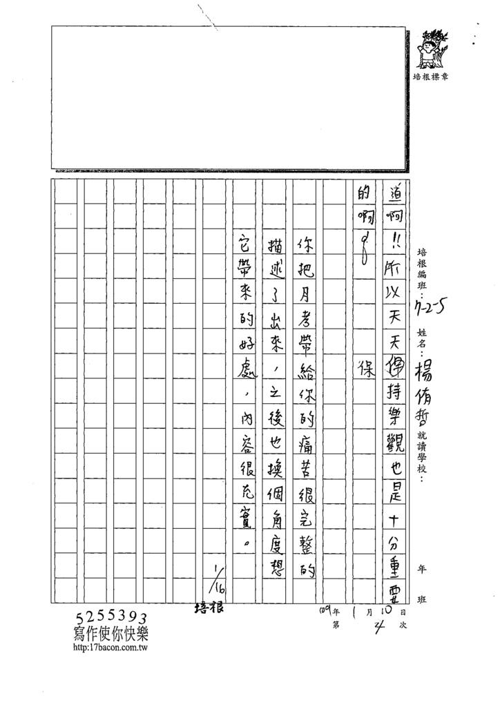 109W5304楊○哲 (3).tif