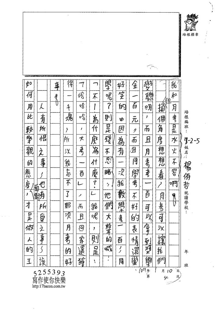 109W5304楊○哲 (2).tif