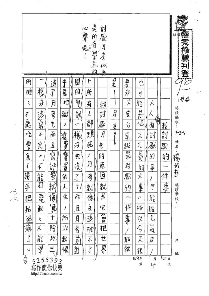 109W5304楊○哲 (1).tif