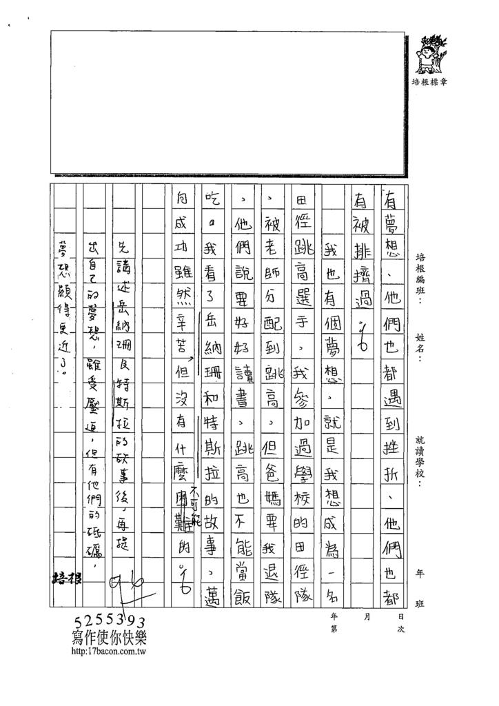 109W6304余○妍 (4).tif