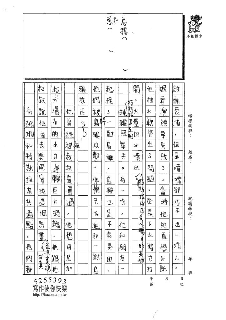 109W6304余○妍 (3).tif