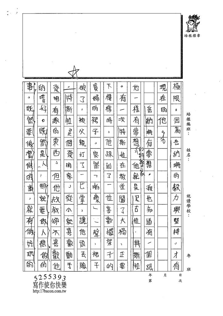 109W6304吳○蓁 (2).tif