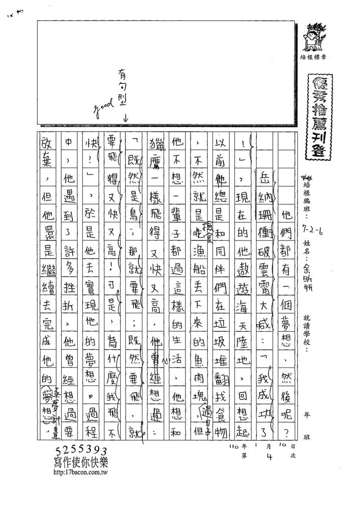 109W6304余○妍 (1).tif