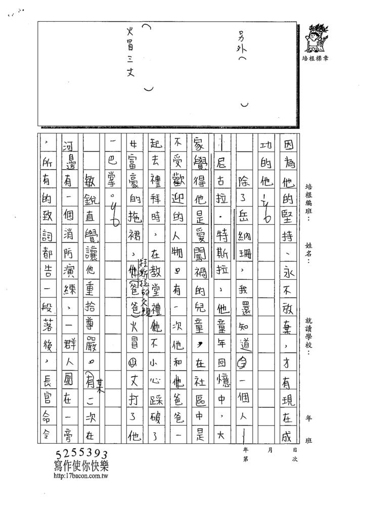 109W6304余○妍 (2).tif