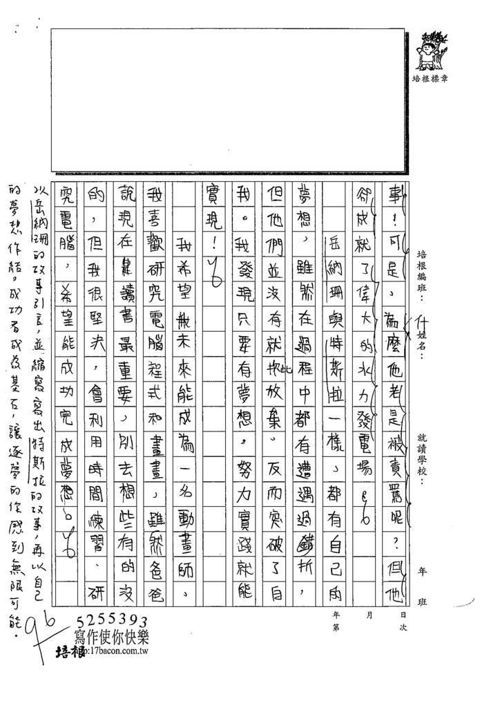 109W6304吳○蓁 (4).tif