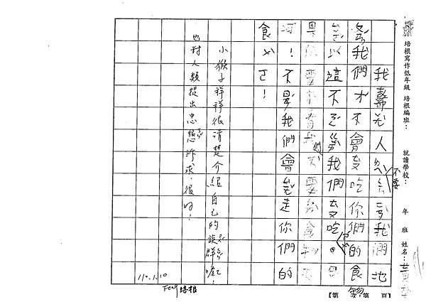 109W2304黃○祥 (3).tif