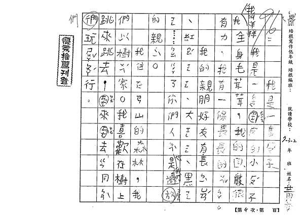 109W2304黃○祥 (1).tif