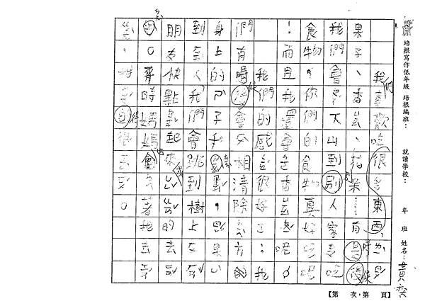 109W2304黃○祥 (2).tif