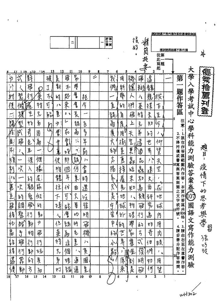109WH302張○玲 (1).tif