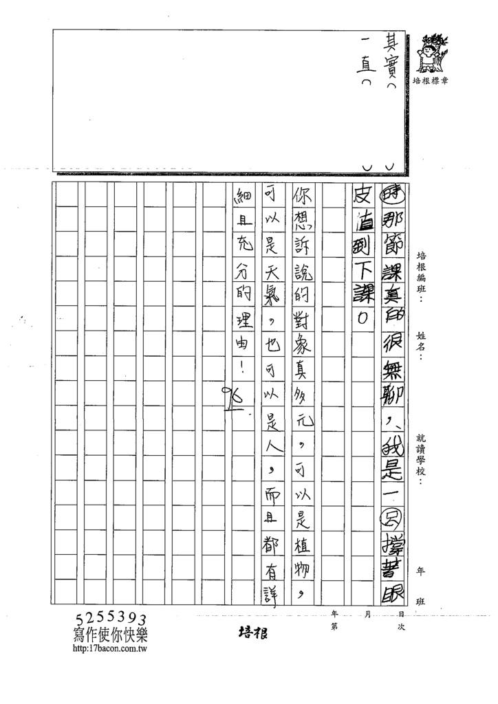 109W4304邱O軒 (3).tif