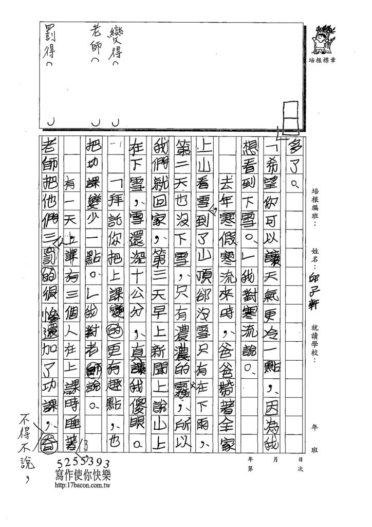 109W4304邱O軒 (2).tif