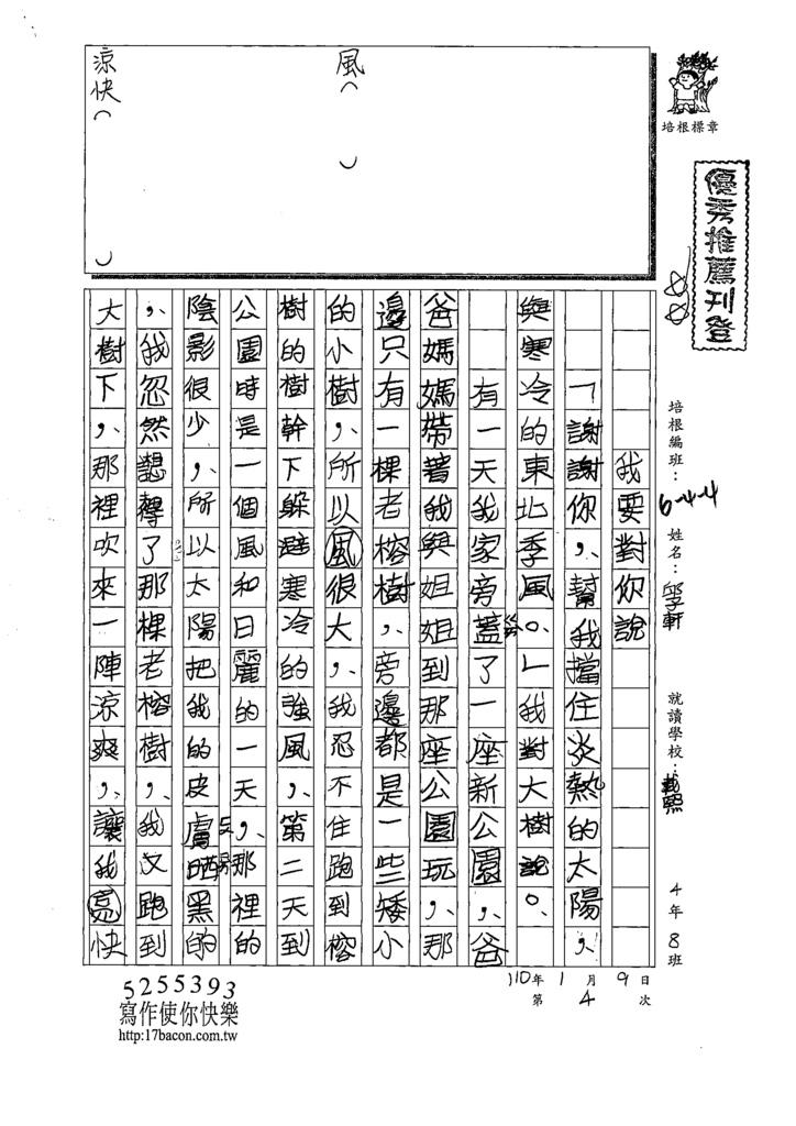 109W4304邱O軒 (1).tif