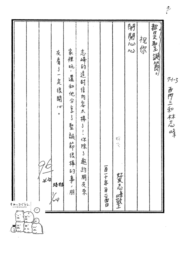 109W3306林○峰 (2).tif