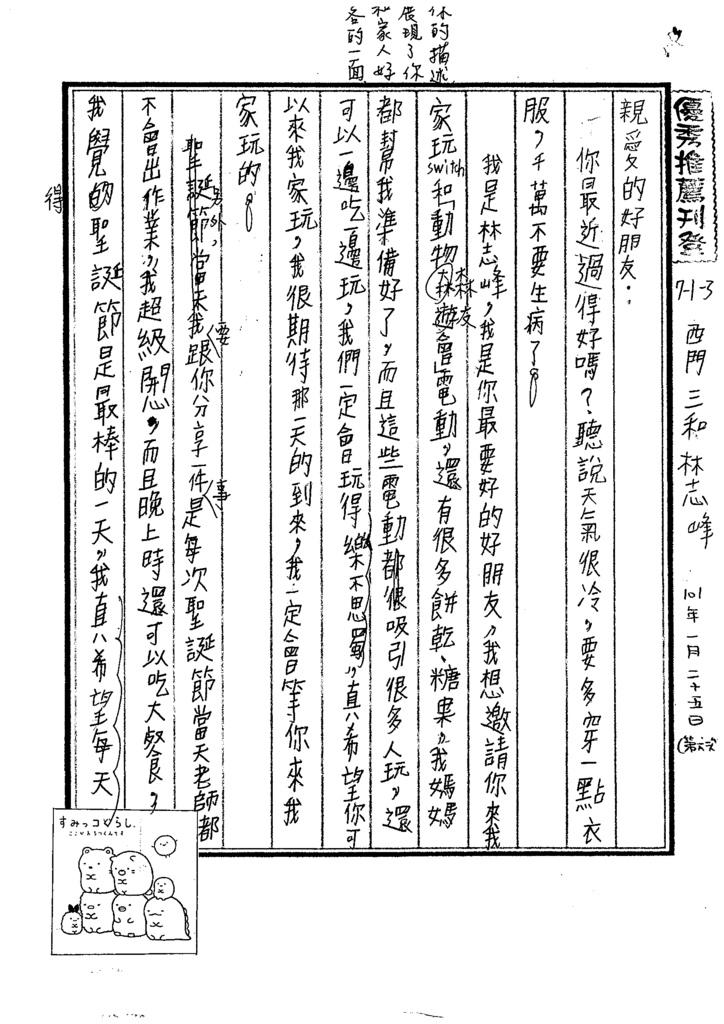 109W3306林○峰 (1).tif