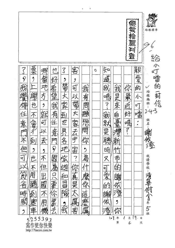 109W3306謝○澄  (1).tif