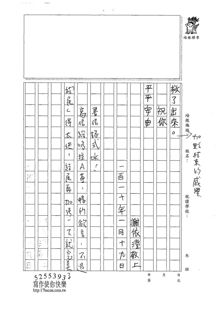 109W3306謝○澄  (3).tif