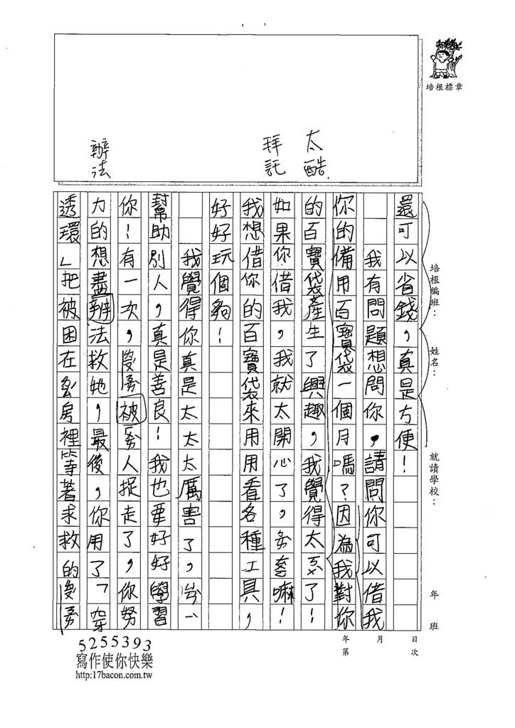 109W3306謝○澄  (2).tif