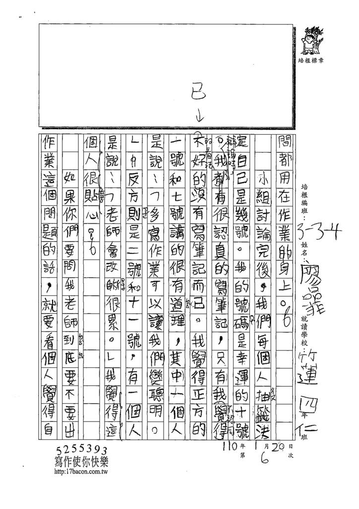 109W4306廖○菲 (2).tif