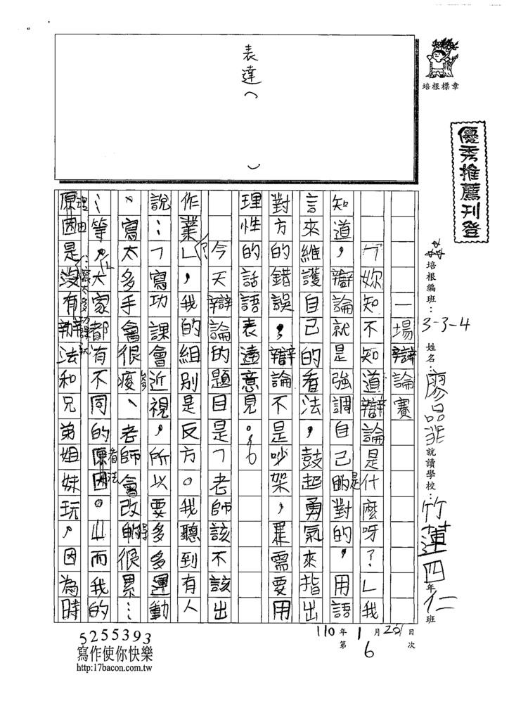 109W4306廖○菲 (1).tif