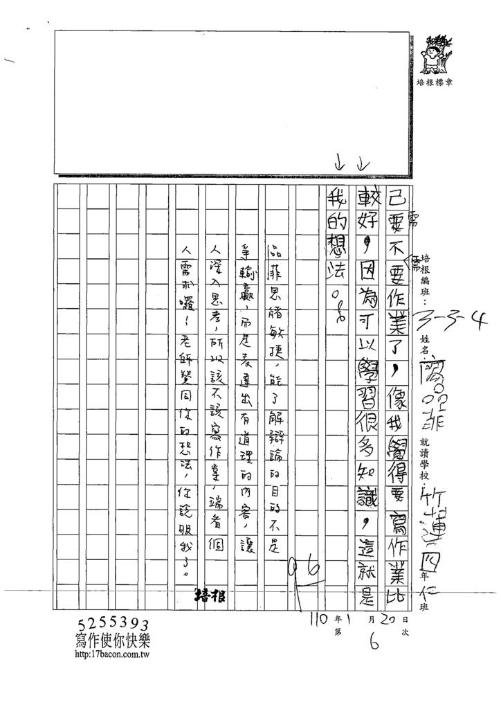 109W4306廖○菲 (3).tif