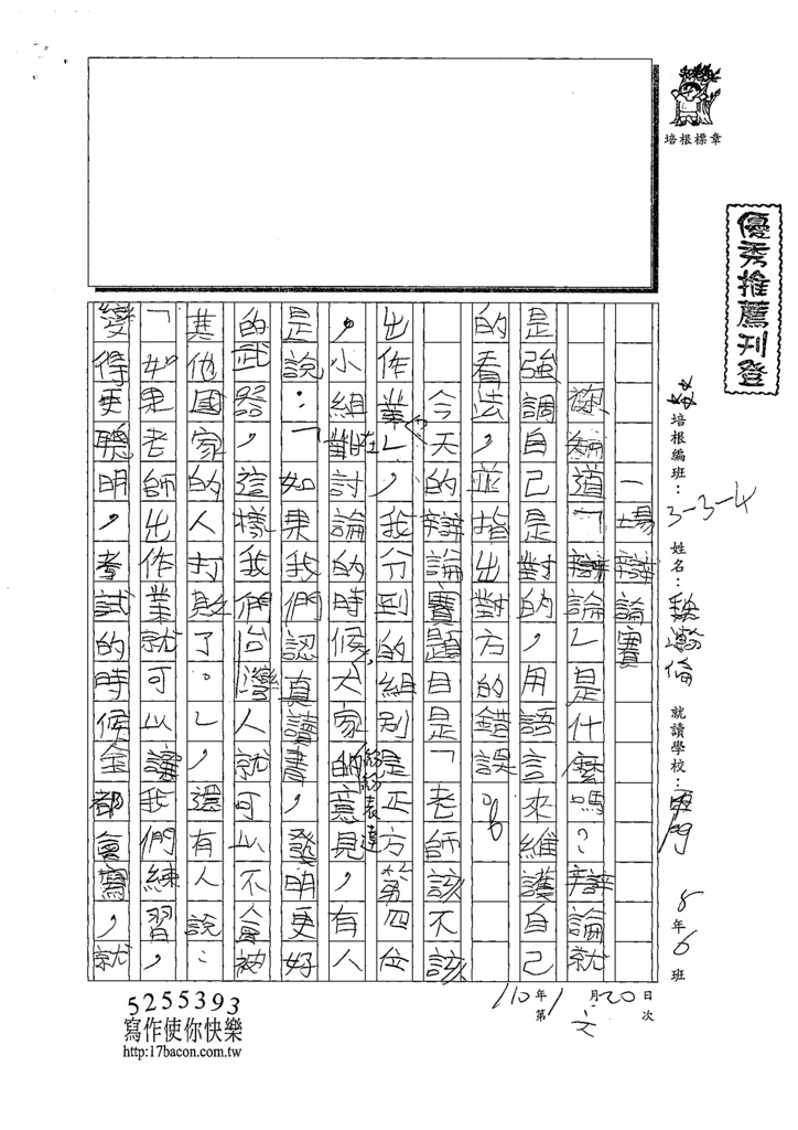 109W4306魏○倫 (1).tif