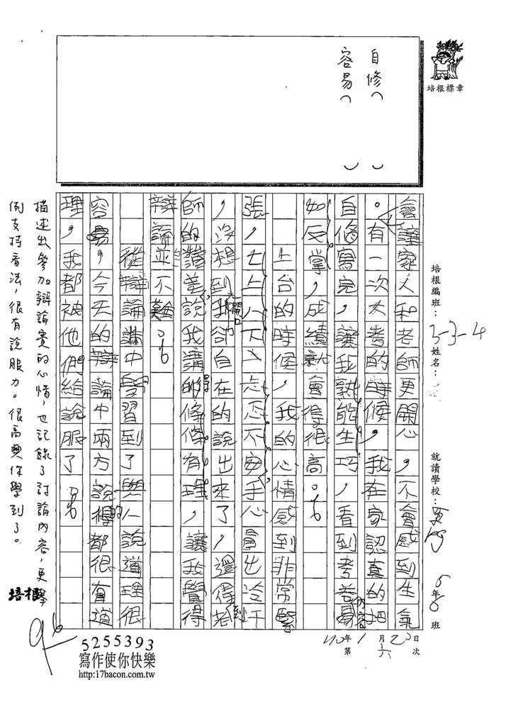 109W4306魏○倫 (2).tif