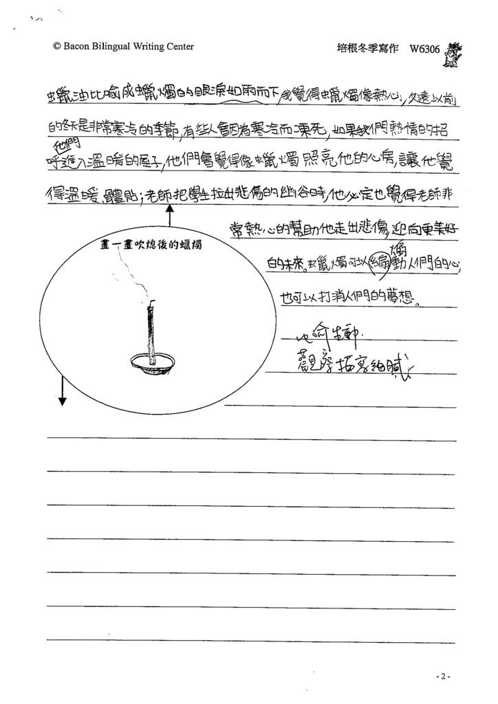 109W6306戴○瑜 (2).tif