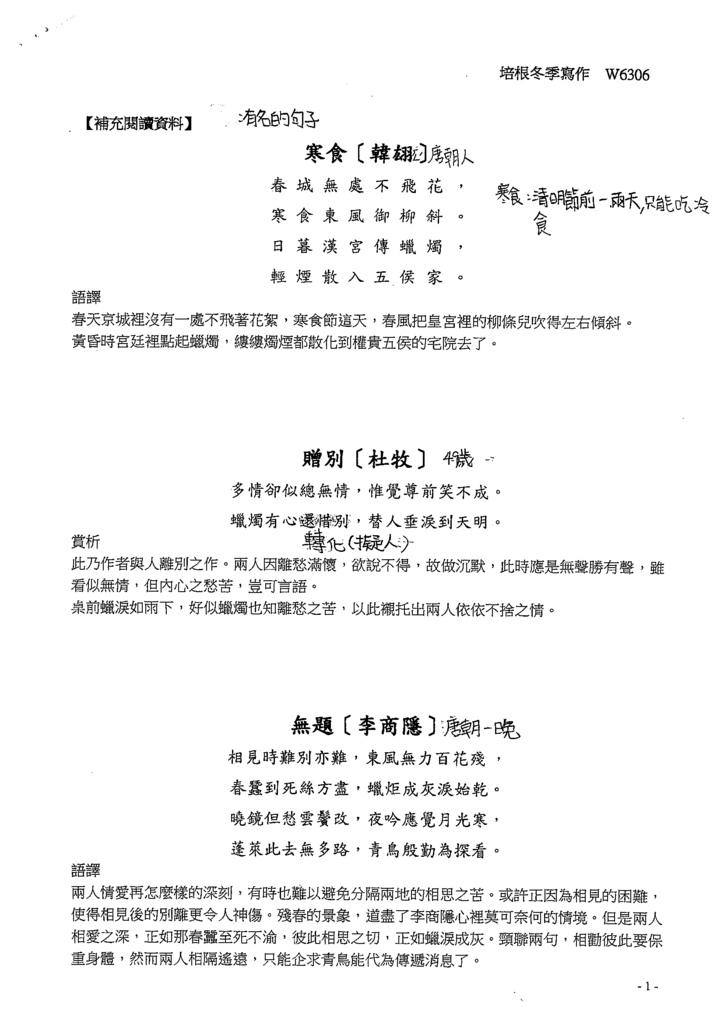 109W6306戴○瑜 (3).tif