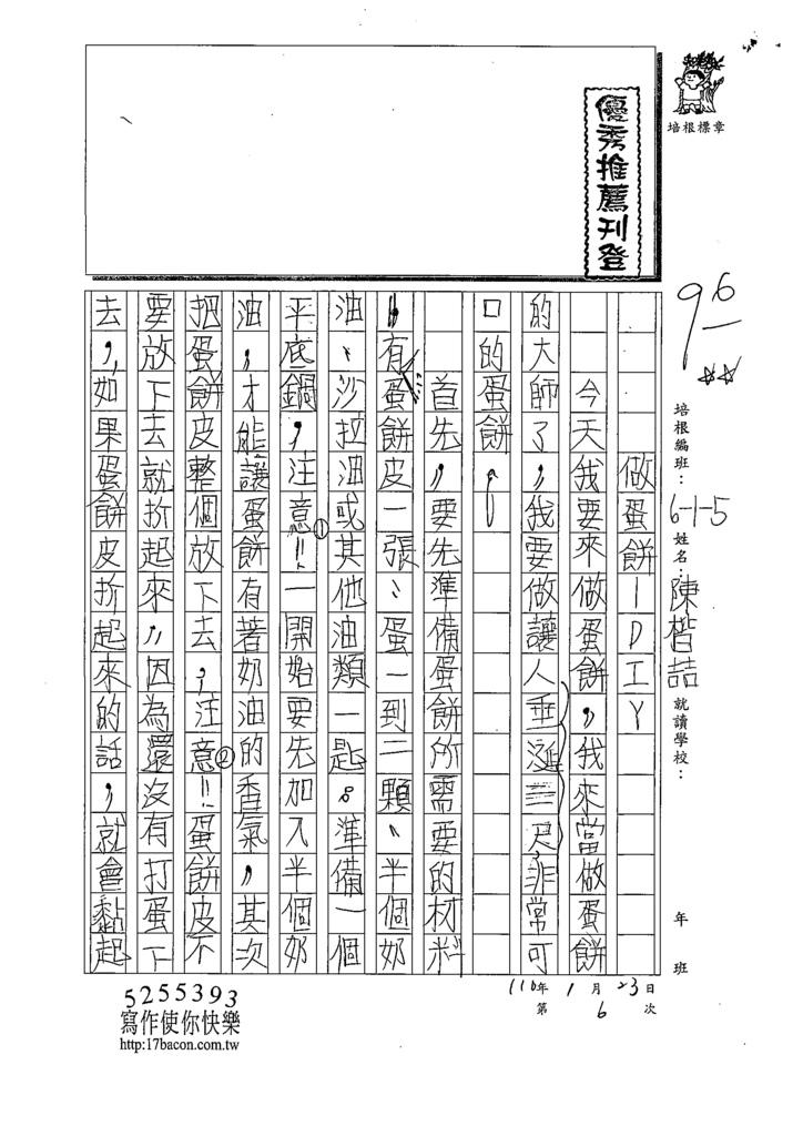 109W5306陳○喆 (1).tif