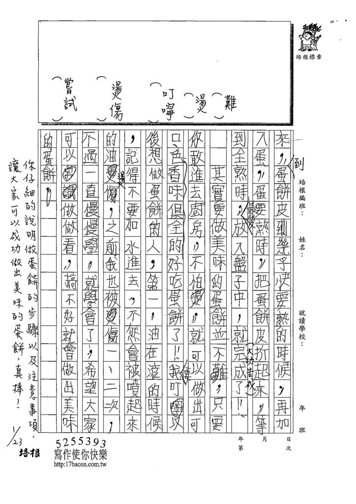 109W5306陳○喆 (2).tif